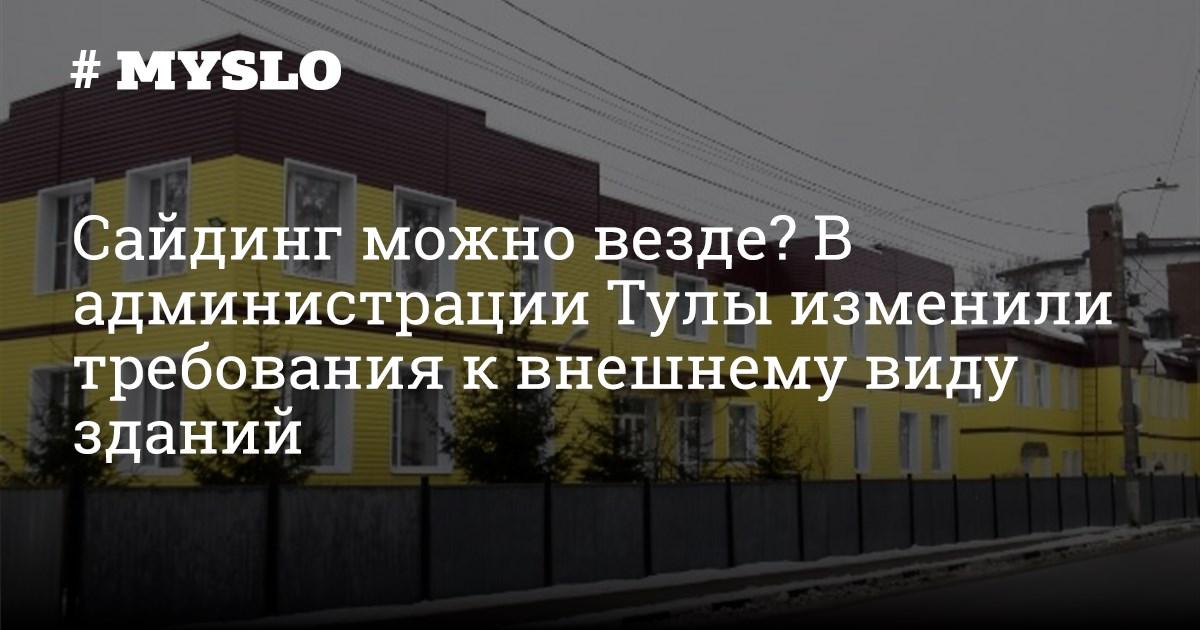 Сайдинг можно везде? В администрации Тулы изменили требования к внешнему виду зданий - Новости Тулы и области - MySlo.ru