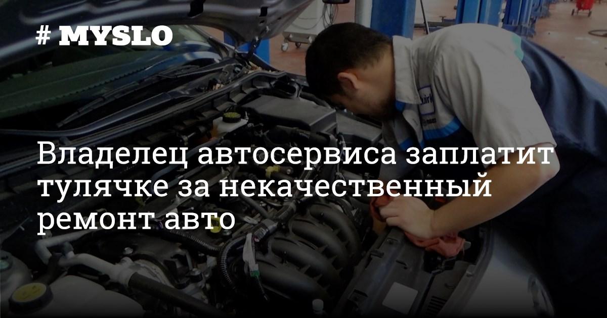 Возврат денег некачественный ремонт авто автоломбарды екатеринбурга купить авто