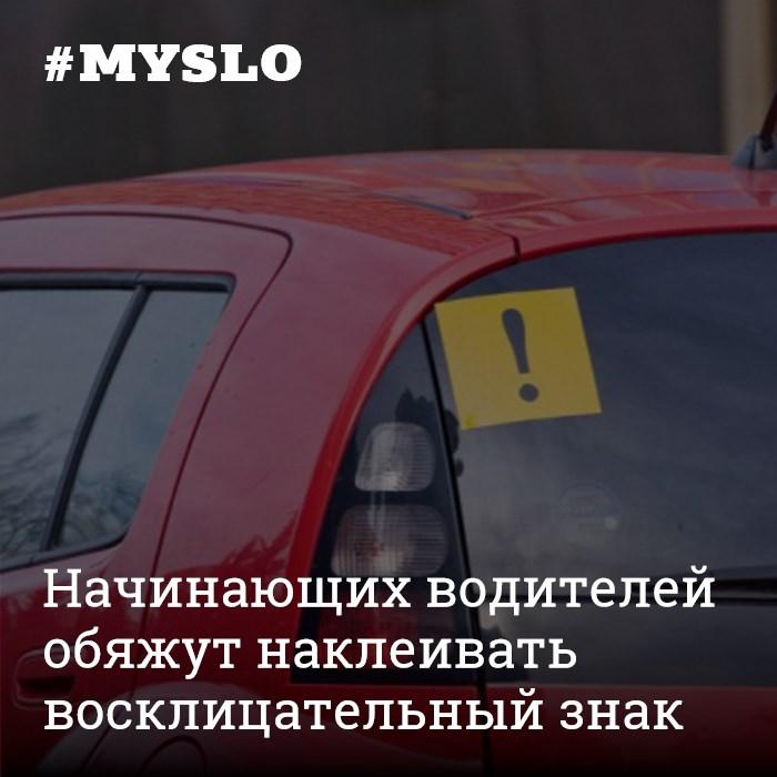 штраф начинающему водителю без восклицательный знаком