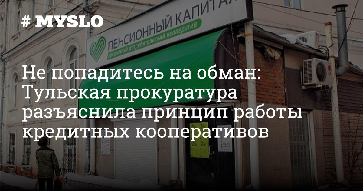 кредитный кооператив взять кредит волжский как проверить остаток интернета мтс крым