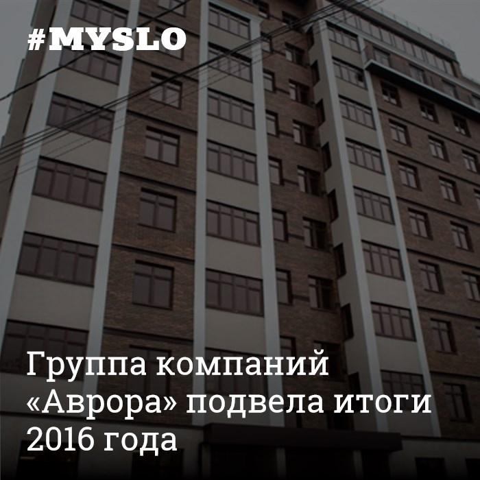 Строительная компания аврора тула официальный сайт московия страховая компания брянск сайт