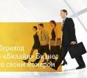 Группа компаний «Меркурий» выбирает «Билайн» Бизнес