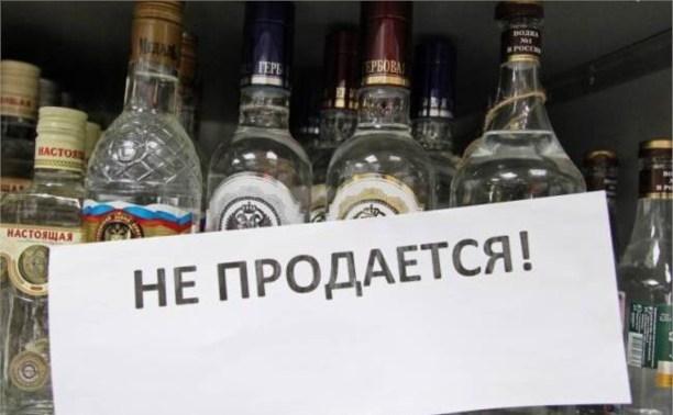 На новогодние праздники в Туле ограничат продажу алкоголя