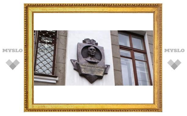 В Туле увековечили память Грязева