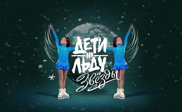 «Ростелеком» покажет второй сезон проекта «Дети на льду. Звезды»