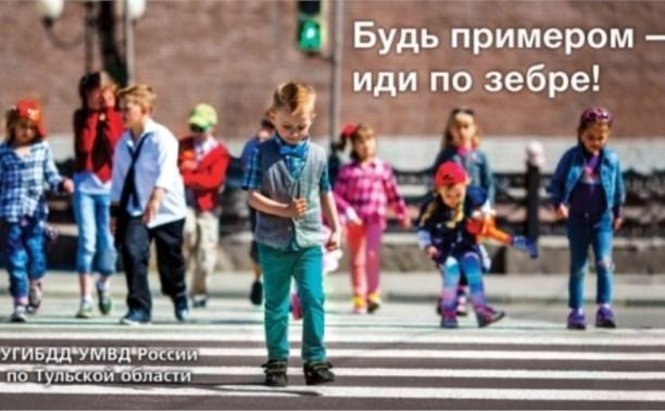 Социальная реклама тульской ГИБДД стала лучшей на Всероссийском конкурсе