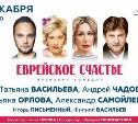 В Туле покажут спектакль «Еврейское счастье»
