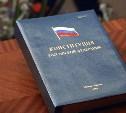 Россияне стали меньше верить в силу Конституции