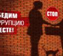 В полиции объявили конкурс «Нет коррупции»