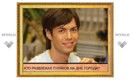 """Тишман и """"Пропаганда"""" развлекали туляков на Дне города"""