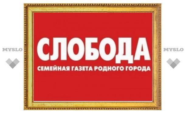Газете «Слобода» и порталу MySLO.ru срочно требуется корреспондент