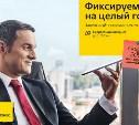 «Дом.ru Бизнес» продлил возможность зафиксировать цены на долгосрочный период