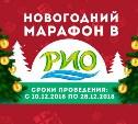 ТРЦ «РИО» приглашает всех на новогодний марафон