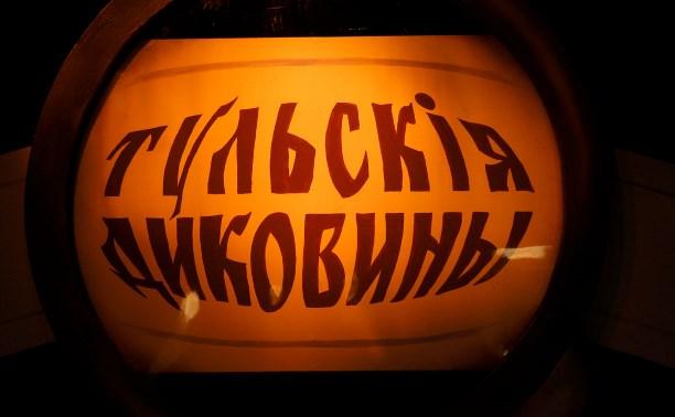 В День города тулякам покажут мюзикл «Тульскiя диковины»