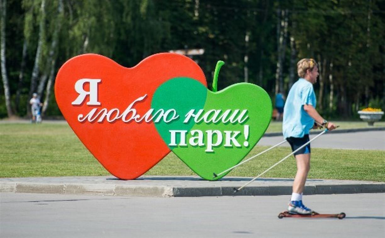 В Туле проект «Лето в парках» пройдет в онлайн-режиме