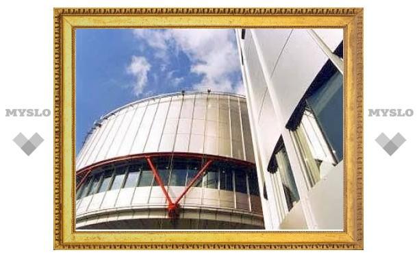 Россия сделала предпоследний шаг к реформе Страсбургского суда