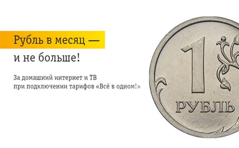 Интернет за рубль? Это не акция! Это навсегда!