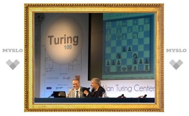 Программа Тьюринга сыграла с Каспаровым через 58 лет после смерти автора