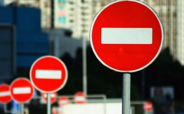 Какие дороги в Туле перекроют на 1 мая?