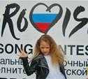 """Лейла из Ясногорска прошла в полуфинал """"Евровидения"""""""