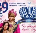 Приглашаем на конкурс красоты «Императорская корона Тулы»