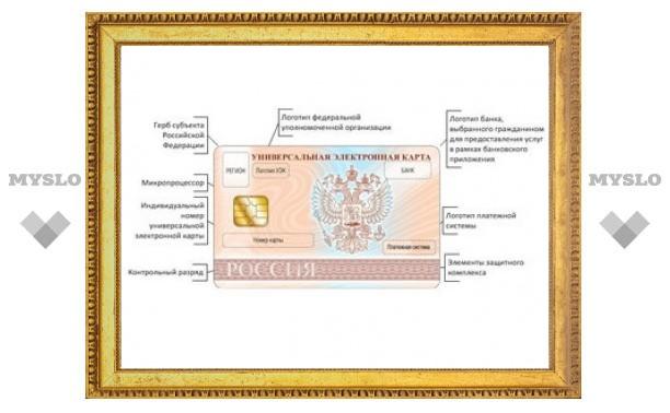 Медведев потребовал узаконить универсальные карты до 1 мая