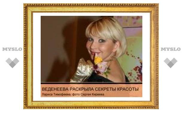 Татьяна Веденеева раскрыла свой секрет красоты