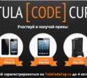TulaCodeCup: кибербитва в разгаре!