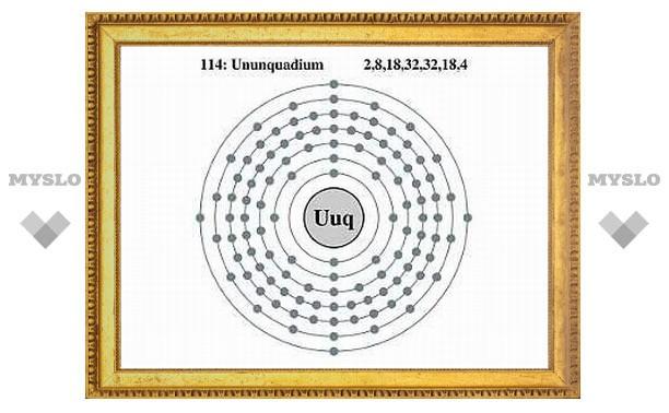 Американские физики подтвердили открытие россиянами 114-го элемента