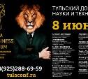 Туляков приглашают на бизнес-форум