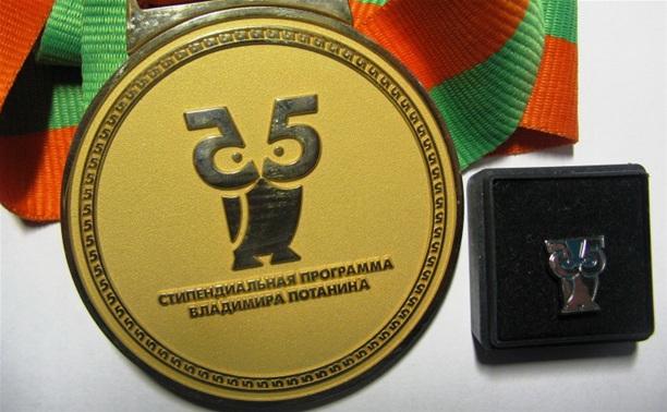 Четверо туляков стали стипендиатами фонда Потанина