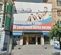 В молодежном центре «Родина» готовятся к массовым увольнениям