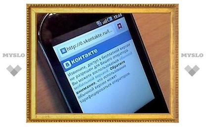 МТС лишит своих абонентов бесплатного доступа к «ВКонтакте»