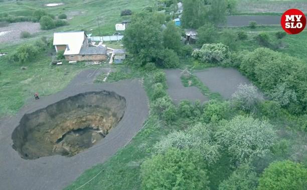 Гигантский провал грунта в селе Дедилово под Тулой расширяется: съемка с квадрокоптера