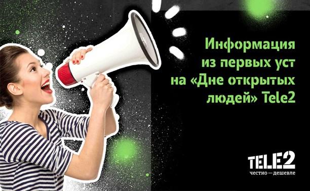 Туляки смогут лично задать вопросы топ-менеджменту Tele2