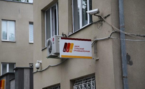 Долги банка «Тульский промышленник» превысили 1 млрд рублей