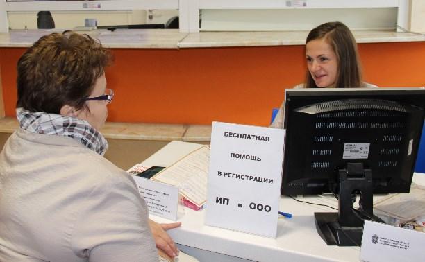Тульские предприниматели могут получить бесплатную консультацию в налоговой инспекции