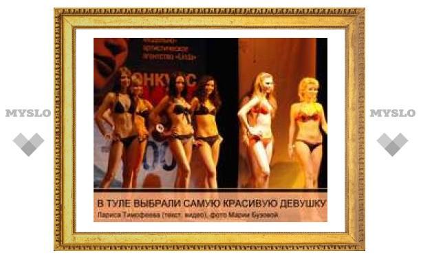 """Конкурс """"Мисс Тула2007"""": самые красивые девушки"""