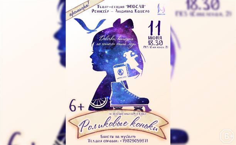 Туляков приглашают на премьеру спектакля «Роликовые коньки»