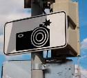 Российские автомобилисты могут не бояться штрафов с дорожных камер