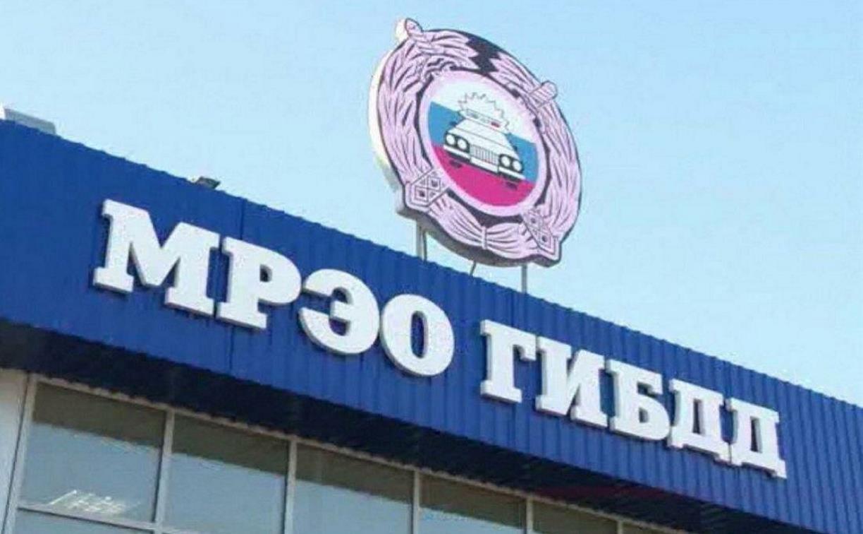 В Туле ликвидировано отделение МРЭО №3