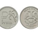В обращение вышли монеты с новым символом рубля