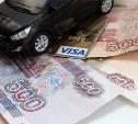 Россияне смогут брать льготный автокредит до 700 тысяч рублей