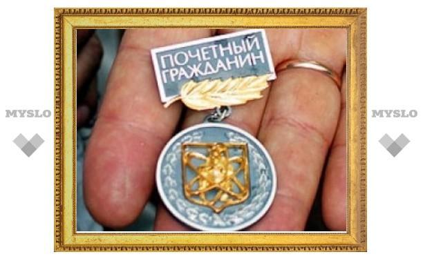 Дмитрий Кондрашов стал «Почетным гражданином Тульской области»