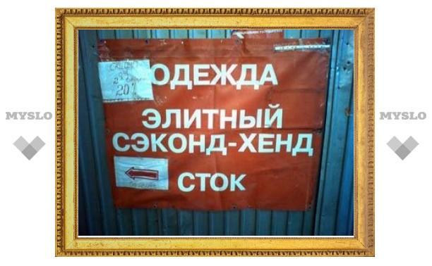 На Украине запретят импорт секонд-хэнда