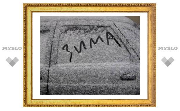 В Тулу возвращаются снег и морозы