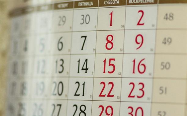 В 2014 году у туляков будет больше выходных