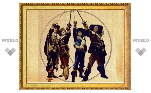 В Тулу едут «Три мушкетера»