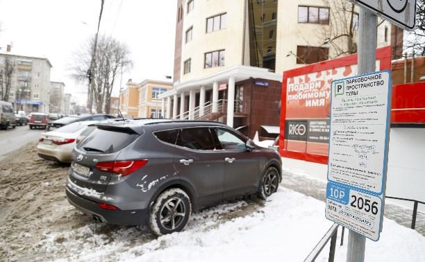 В Туле идет «передел» платных парковок