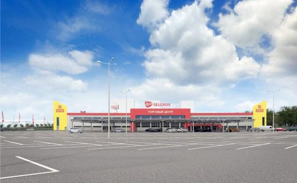 Торговый центр «Зельгрос»: Скоро открытие, а вакантные места есть уже сейчас!